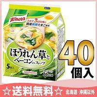 味の素クノールほうれん草とベーコンのスープ6.4g×5袋40個入