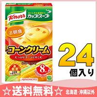 味の素クノールカップスープコーンクリーム8袋入×24個入