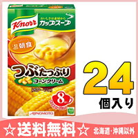 味の素クノールカップスープつぶたっぷりコーンクリーム8袋入×24個入