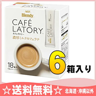 AGF blendy caferatorystick concentrated milk Cafe late 18 x 6 box enter [instant latte milk coffee stick.