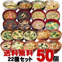アマノフーズフリーズドライ味噌汁22種50食セット