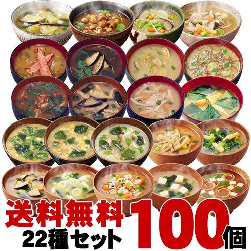 〔クーポン配布中〕アマノフーズ フリーズドライ 味噌汁 22種 100食セット
