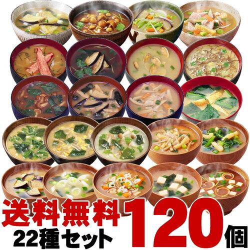 アマノフーズ フリーズドライ 味噌汁 22種 120食セット〔簡単 便利 手軽 インスタント味噌汁 即席味噌汁 即席スープ おみそ汁 お味噌汁 お得用〕