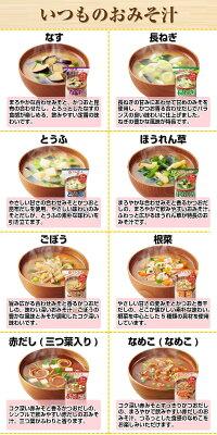 アマノフーズフリーズドライ選べるいつものおみそ汁(10食入を3種類選べる)30食セット