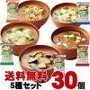 天野之弥食品冻干 5 减少钠味噌汤总是 30 套