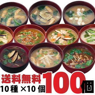 Amano foods freeze-dried miso soup set of 10 100 food