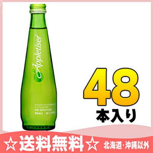 アップルタイザー 275ml瓶 24本入×2 まとめ買い〔アップルサイダー 果汁100% 炭酸飲料〕
