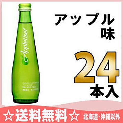 〔クーポン配布中〕アップルタイザー 275ml瓶 24本入〔アップルサイダー 果汁100% 炭酸飲料〕