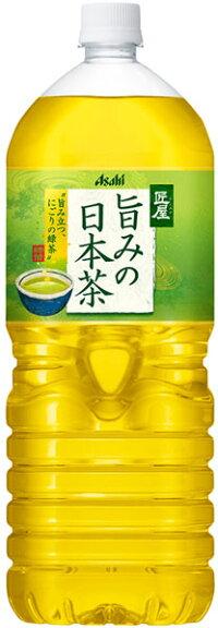 アサヒ匠屋旨みの日本茶2Lペット