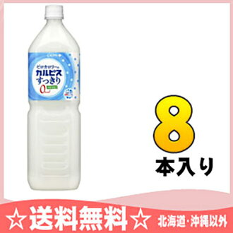 8 Calpis Calpis oasis 1.5L pet Motoiri [calorie zero oases milk-related drink heat stroke measures]