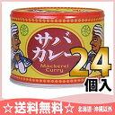 信田 缶詰 サバカレー 190g 24入〔さばカレー 鯖カレー さばかれー 缶詰め かんづめ 鯖缶 サバ缶 さば缶 カレーライス〕