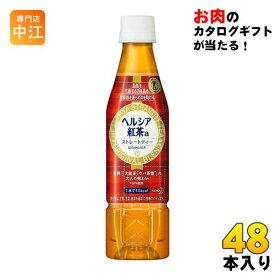 花王 ヘルシア紅茶 350ml ペットボトル 48本 (24本入×2 まとめ買い)