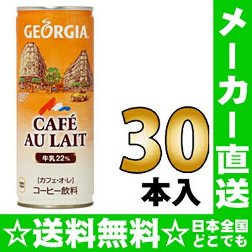 〔クーポン配布中〕コカ・コーラ ジョージア カフェ・オレ 250g缶 30本入