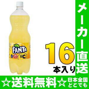 〔クーポン配布中〕コカ・コーラ ファンタ レモン+C 1.5Lペットボトル 8本入×2 まとめ買い〔ファンタ ビタミンC レモン 炭酸飲料 レモンプラスC〕