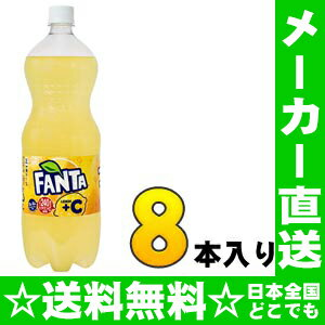 〔クーポン配布中〕コカ・コーラ ファンタ レモン+C 1.5Lペットボトル 8本入〔ファンタ ビタミンC レモン 炭酸飲料 レモンプラスC〕
