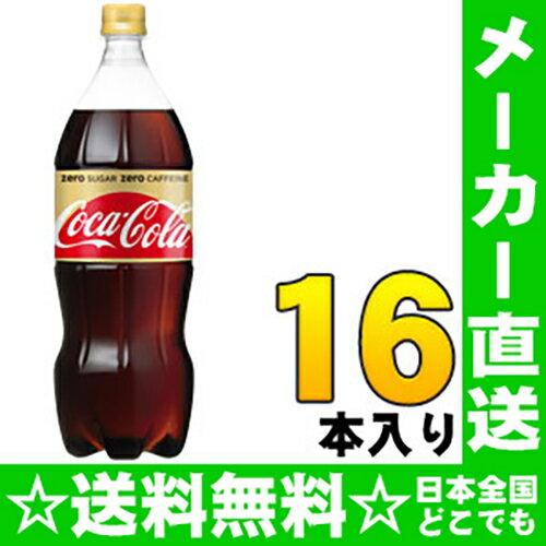 〔クーポン配布中〕コカ・コーラ ゼロカフェイン 1.5Lペットボトル 8本入×2 まとめ買い〔カフェインフリー コーラ 炭酸飲料 カゼインゼロ コカコーラ basic〕