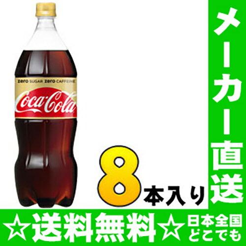 〔クーポン配布中〕コカ・コーラ ゼロカフェイン 1.5Lペットボトル 8本入〔カフェインフリー コーラ 炭酸飲料 カゼインゼロ コカコーラ basic〕