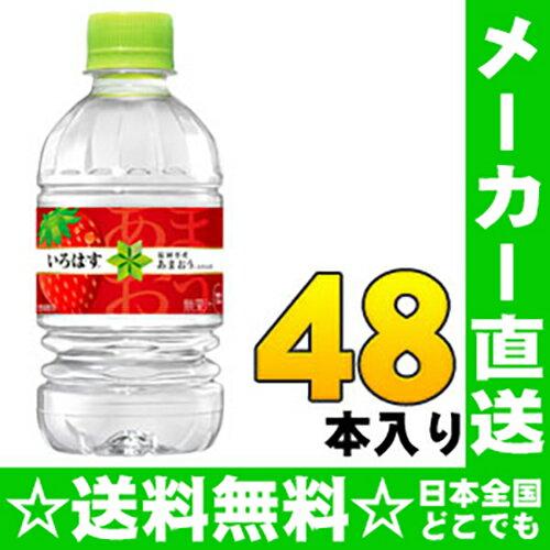 〔クーポン配布中〕コカ・コーラ い・ろ・は・す あまおう 340mlペットボトル 24本入×2 まとめ買い〔いろはす いちご 苺 天然水〕