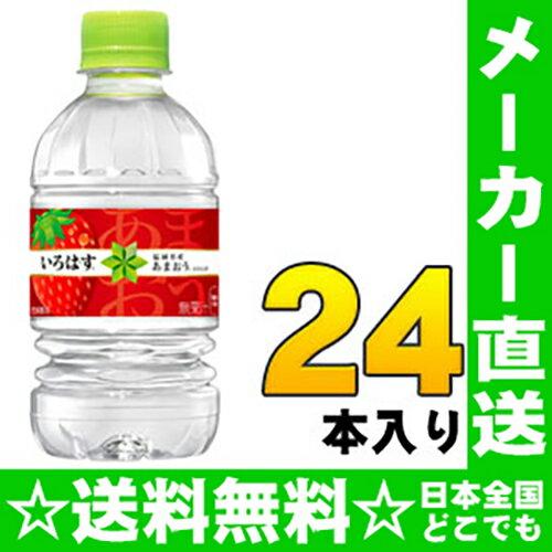 〔クーポン配布中〕コカ・コーラ い・ろ・は・す あまおう 340mlペットボトル 24本入〔いろはす いちご 苺 天然水〕