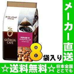 コカ・コーラジョージア芳醇な香りのマイルドブレンドコーヒーバッグ8パック×8袋入