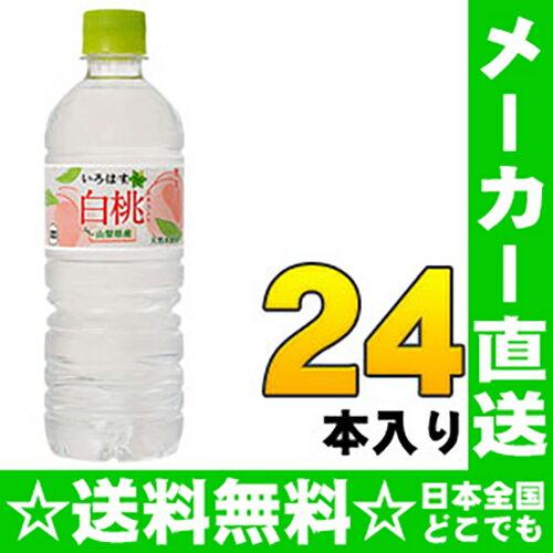 〔クーポン配布中〕コカ・コーラ い・ろ・は・す 白桃 555mlペットボトル 24本入〔いろはす〕