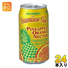 ハワイアンサン パイナップル・オレンジ・ネクター 340ml 缶 24本入
