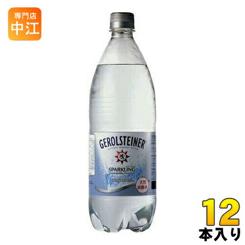 ポッカサッポロ GEROLSTEINER(ゲロルシュタイナー)1L ペットボトル 12本入