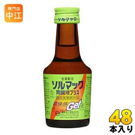 大鵬薬品 ソルマック胃腸液プラス 50ml 瓶 48本入