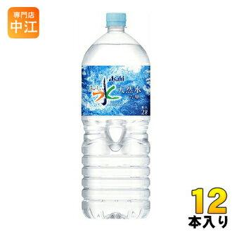 朝日味道好的水六甲2L塑料瓶12(6條裝的*2大量購買)