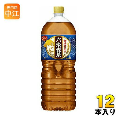 アサヒ 六条麦茶 2L ペットボトル 12本 (6本入×2 まとめ買い)