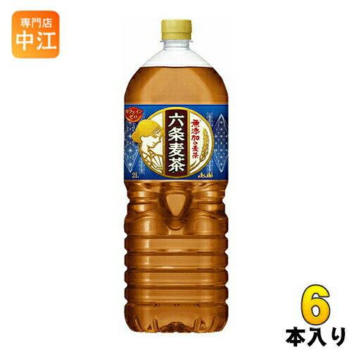 アサヒ 六条麦茶 2L ペットボトル 6本入