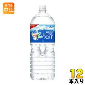 〔クーポン配布中〕アサヒ おいしい水 富士山のバナジウム天然水 2L ペットボトル 12本 (6本入×2 まとめ買い)