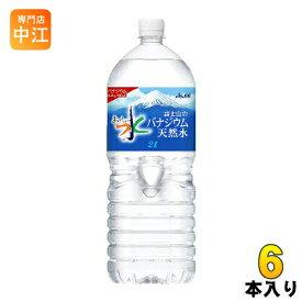 〔クーポン配布中〕アサヒ おいしい水 富士山のバナジウム天然水 2L ペットボトル 6本入