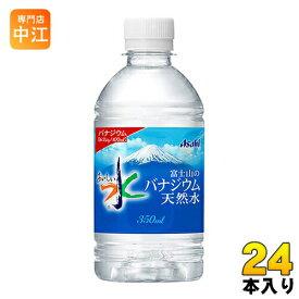 〔クーポン配布中〕アサヒ 富士山のバナジウム天然水 350ml ペットボトル 24本入