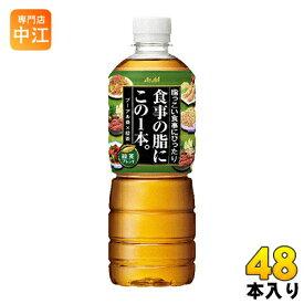 〔クーポン配布中〕アサヒ 食事の脂にこの1本。 緑茶ブレンド 600ml ペットボトル 48本 (24本入×2 まとめ買い)