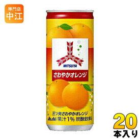〔クーポン配布中〕アサヒ 三ツ矢サイダー さわやかオレンジ 250ml 缶 20本入〔炭酸飲料〕