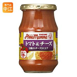 カゴメ アンナマンマ トマト&チーズ 330g 瓶 12個入〔パスタソース AnnaMamma ぱすたそーす トマトソース〕
