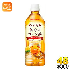 ポッカサッポロ やすらぎ気分のコーン茶 500ml ペットボトル 48本 (24本入×2 まとめ買い)〔お茶〕