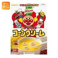 味の素クノールそれいけアンパンマンコーンクリーム3袋×48個入