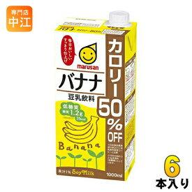 マルサン 豆乳飲料 バナナ カロリー50%オフ 1000ml 紙パック 6本入〔豆乳 豆乳飲料 カロリーオフ まるさん とうにゅう〕
