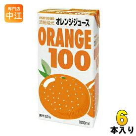 〔クーポン配布中〕マルサン オレンジ100 1000ml 紙パック 6本入