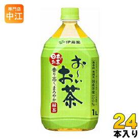 〔クーポン配布中〕伊藤園 お〜いお茶 緑茶 1L ペットボトル 24本 (12本入×2 まとめ買い)