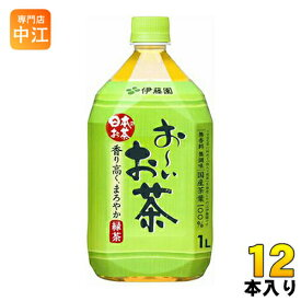 〔クーポン配布中〕伊藤園 お〜いお茶 緑茶 1L ペットボトル 12本入