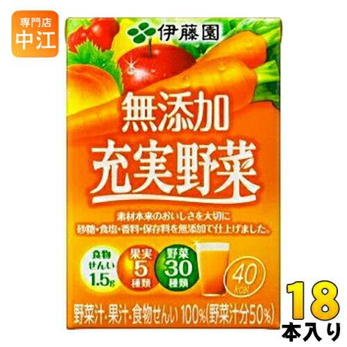 〔クーポン配布中〕伊藤園 無添加 充実野菜 100ml 紙パック 18本入 (野菜ジュース)