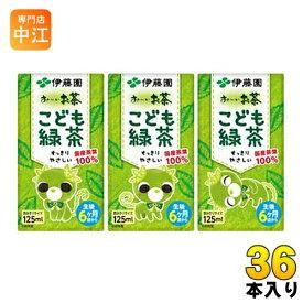 伊藤園 お〜いお茶 こども緑茶 125ml 紙パック 36本入〔お茶〕