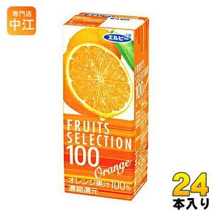 エルビー フルーツセレクション オレンジ100 200ml 紙パック 24本入〔果汁飲料〕