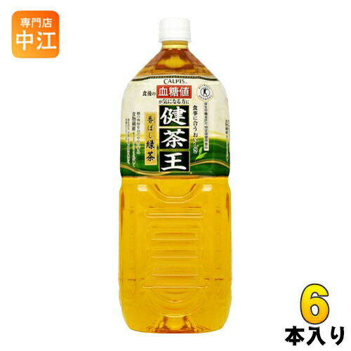 アサヒ カルピス 健茶王 香ばし緑茶 2L ペットボトル 6本入