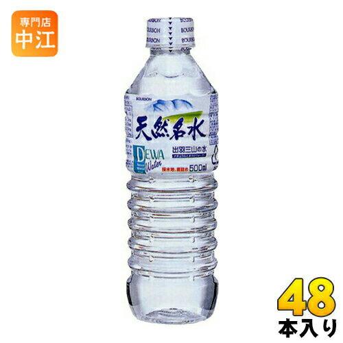 ブルボン 天然名水 出羽三山の水 500ml ペットボトル 24本入×2 まとめ買い