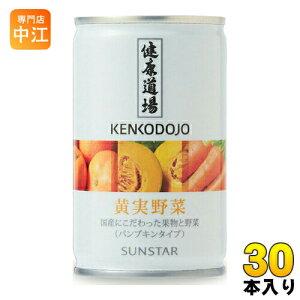 サンスター 健康道場 黄実野菜 160g 缶 30本入(野菜ジュース) 〔果汁飲料〕
