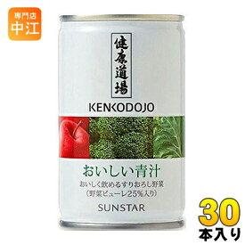 〔クーポン配布中〕サンスター 健康道場 おいしい青汁 160g 缶 30本入(野菜ジュース)